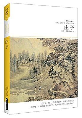世界文学文库:庄子.pdf