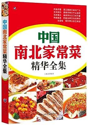 中国南北家常菜精华全集.pdf