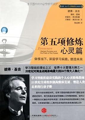 第五项修炼•心灵篇.pdf