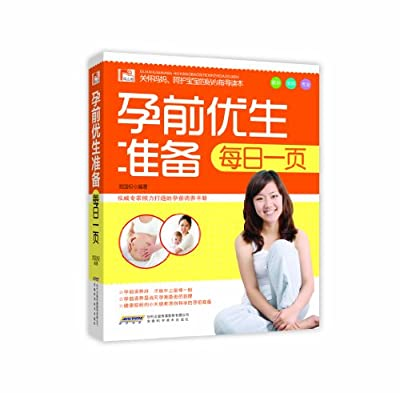 孕前优生准备每日一页.pdf