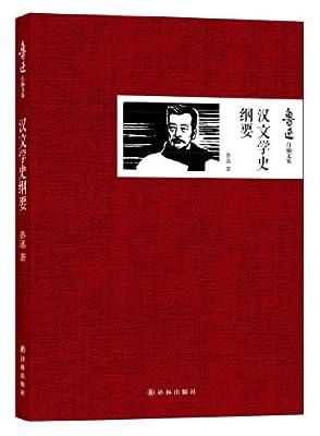 鲁迅自编文集:汉文学史纲要.pdf