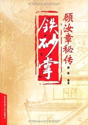 顾汝章秘传铁砂掌.pdf