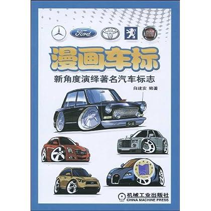 ┃皇冠正版┃漫画车标 新角度演绎著名汽车标志 平装高清图片