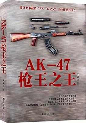 AK-47枪王之王.pdf