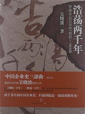 浩荡两千年:中国企业公元前7世纪-1869年.pdf