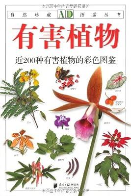 有害植物:近200种有害植物的彩色图鉴.pdf