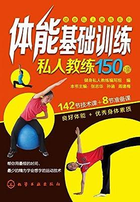 体能基础训练私人教练150课.pdf