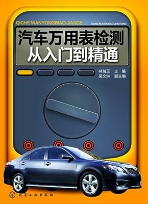 汽车万用表检测从入门到精通.pdf