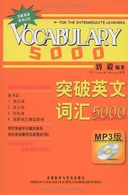 突破英文词汇5000.pdf