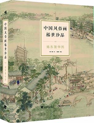 中国风俗画稀世珍品:姑苏繁华图.pdf