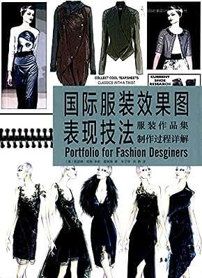 国际服装效果图表现技法:服装作品集制作过程详解.pdf
