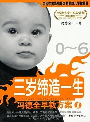 冯德全早教方案1:三岁缔造一生.pdf