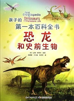 孩子的第一本百科全书:恐龙和史前生物.pdf