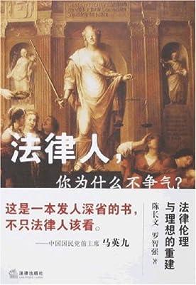 法律人,你为什么不争气:法律伦理与理想的重建.pdf