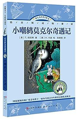 小嘲鸫莫克尔奇遇记.pdf