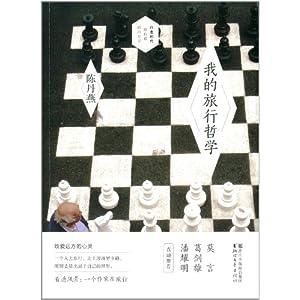 我的旅行哲学:行走时代·陈丹燕旅行文学书系[平装]