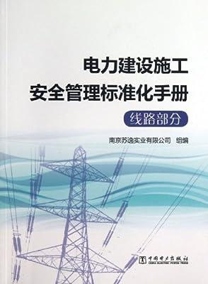 电力建设施工安全管理标准化手册(线路部分)