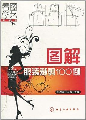 看图学艺•图解服装裁剪100例.pdf