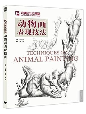 完美手绘课堂:动物画表现技法.pdf