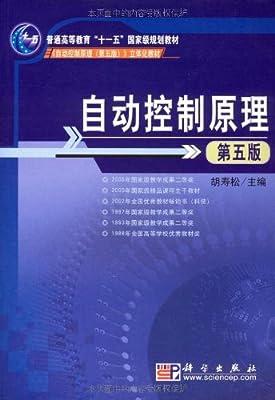 自动控制原理.pdf