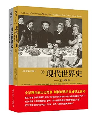 现代世界史.pdf