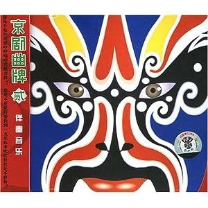 京剧曲牌2 伴奏音乐 CD