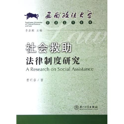 社会救助法律制度研究/西南政法大学经济法学系列