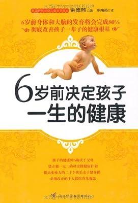 6岁前决定孩子一生的健康.pdf