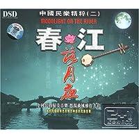 春江花月夜/中国民乐精粹2