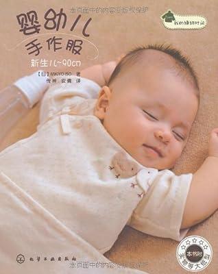 我的缝纫时间:婴幼儿手作服.pdf