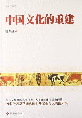 中国文化的重建.pdf