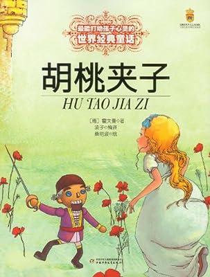 最能打动孩子心灵的世界经典童话:胡桃夹子.pdf