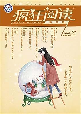 天星教育·疯狂阅读·疯狂阅读系列:高中版.pdf
