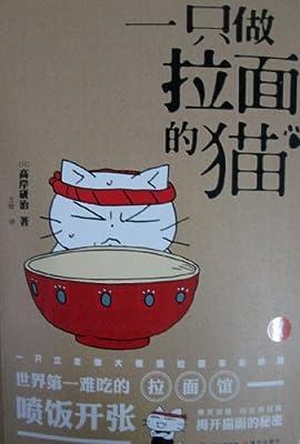 一只做拉面的猫1.pdf