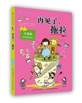 最励志校园小说第2辑:再见了,拖拉.pdf