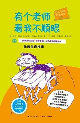 成长中的私密问答:有个老师看我不顺眼.pdf