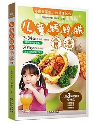 儿童补钙、补锌、补铁食谱.pdf