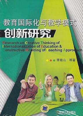 教育国际化与教学模式创新研究.pdf