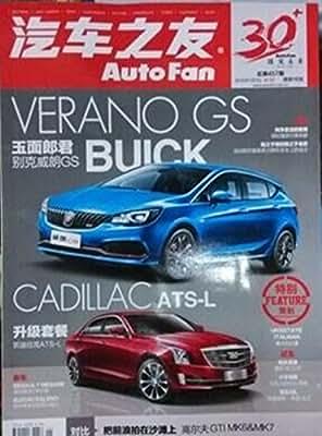汽车之友杂志2016年1月上第1期总第457期 附赠精美名车图 现货.pdf