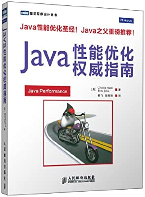 Java性能优化权威指南.pdf
