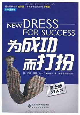 为成功而打扮.pdf