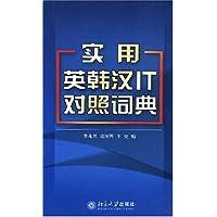 实用英韩汉IT对照词典