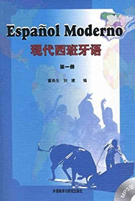 现代西班牙语.pdf