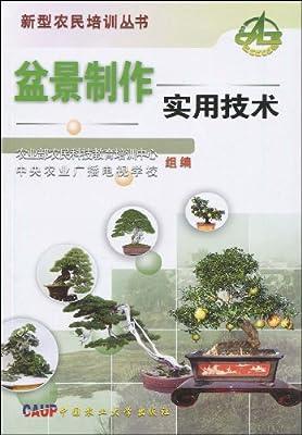 盆景制作实用技术.pdf