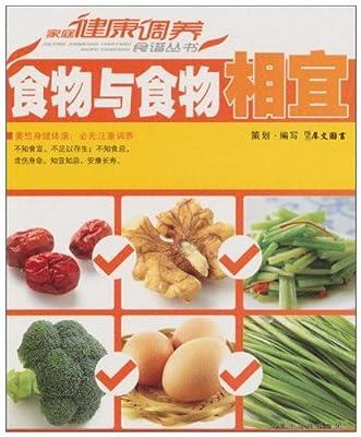 食物与食物相宜.pdf