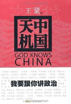 中国天机:我要跟你讲政治.pdf