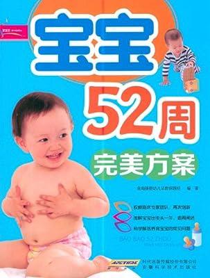 宝宝52周完美方案.pdf