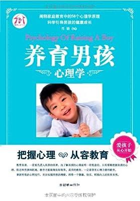 养育男孩心理学.pdf