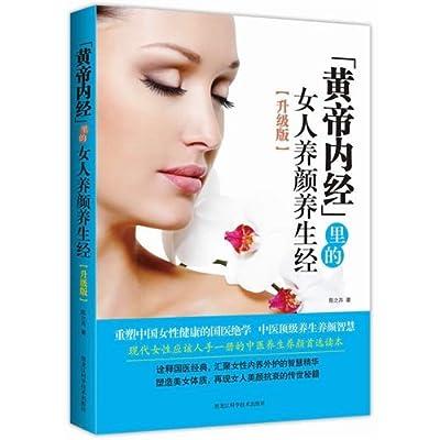 《黄帝内经》里的女人养颜养生经.pdf