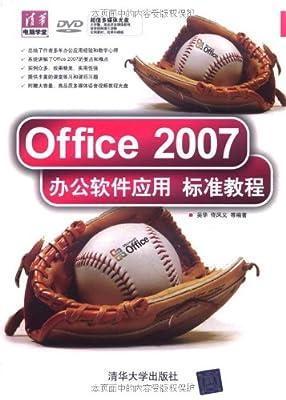 Office 2007办公软件应用标准教程.pdf